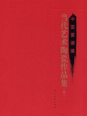 中国景德镇当代艺术陶瓷作品集(续一)