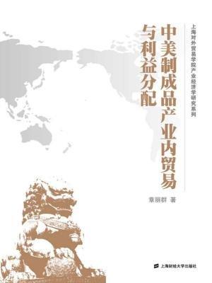 中美制成品产业内贸易与利益分配[精品]