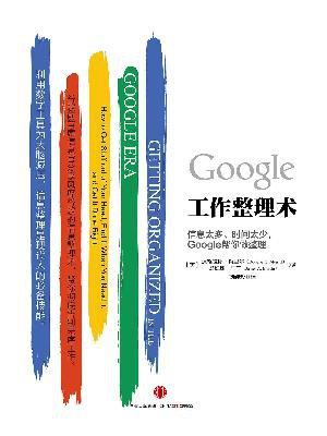 Google工作整理术