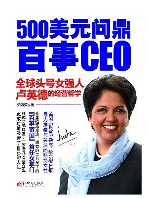 500美元问鼎百事CEO:全球头号女强人卢英德的经营哲学[精品]