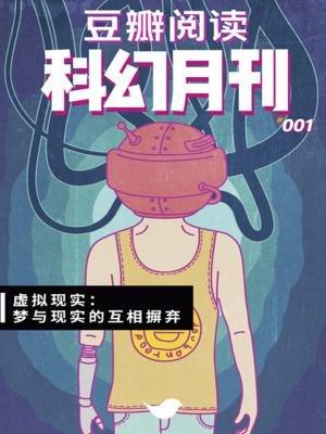 豆瓣阅读·科幻月刊——001:虚拟现实 (千种豆瓣高分原创作品·套装)