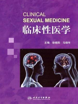 临床性医学