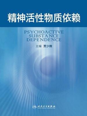 精神活性物质依赖