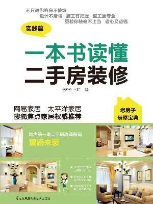 一本书读懂二手房装修