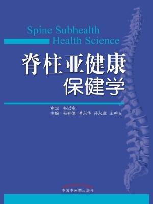 脊柱亚健康保健学
