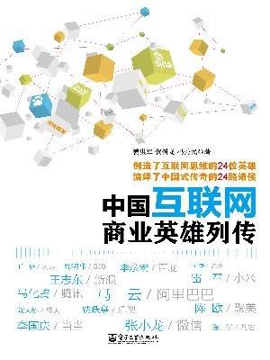 中国互联网商业英雄列传