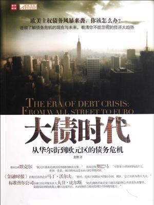 大债时代:从华尔街到欧元区的债务危机