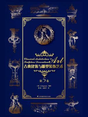 古典建筑与雕塑装饰艺术 第5卷