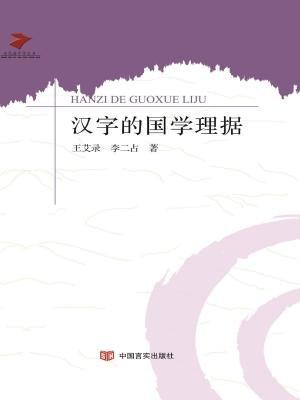 汉字的国学理据