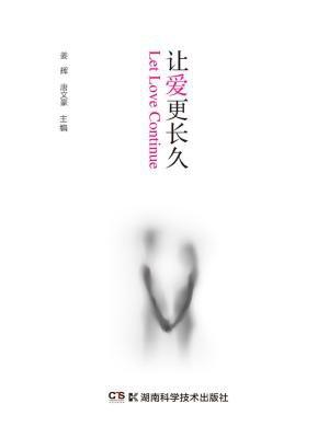 """超级医生系列:让爱更长久(一本有关男性早泄的""""百科全书"""")"""