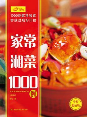 家常湘菜1000例