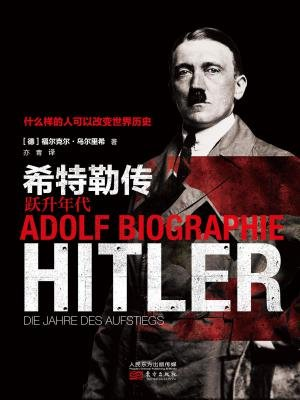 希特勒传:跃升年代[精品]