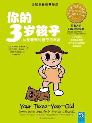 你的3岁孩子