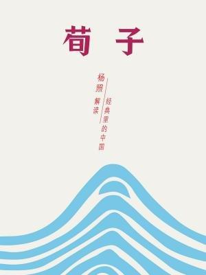 荀子:儒学主流的真正塑造者(经典里的中国09)