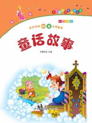 童话故事:彩图注音版