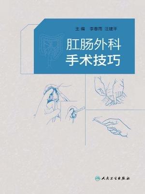 肛肠外科手术技巧