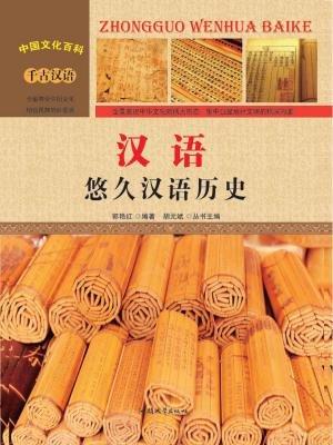 汉语:悠久汉语历史