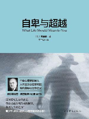 自卑与超越 :What Life Should Mean to You