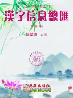 漢字信息總匯(筆畫序)