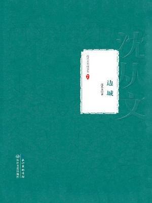沈从文小说全集·卷九 边城