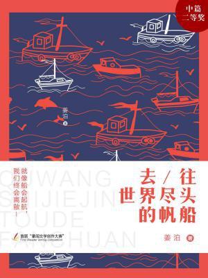 去往世界尽头的帆船-姜泊[精品]