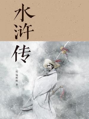 水浒传:全2册