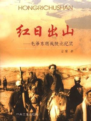 红日出山 : 毛泽东转战陕北纪实