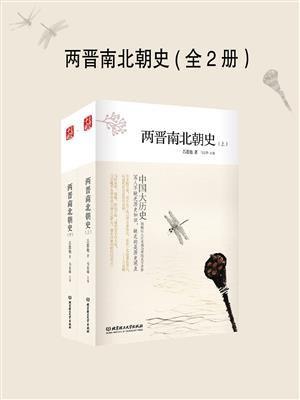 两晋南北朝史:全2册[精品]