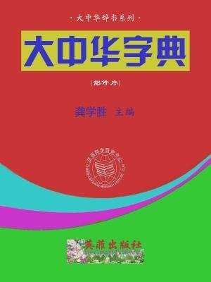 大中华字典(部件序)