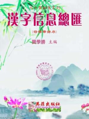 漢字信息總匯(符標華拼序)