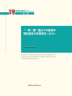 """""""一带一路""""倡议下中国海外园区建设与发展报告.2018"""