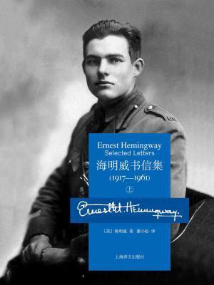 海明威书信集:1917-1961(上册)