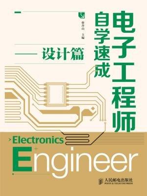 电子工程师自学速成——设计篇