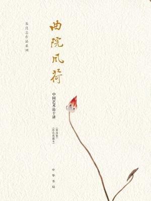 曲院风荷——中国艺术论十讲(第四版)