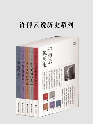 许倬云说历史系列(珍藏版)(套装共5册)