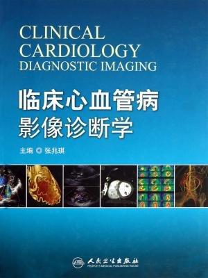临床心血管病影像诊断学