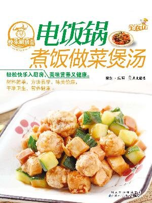电饭锅煮饭做菜煲汤