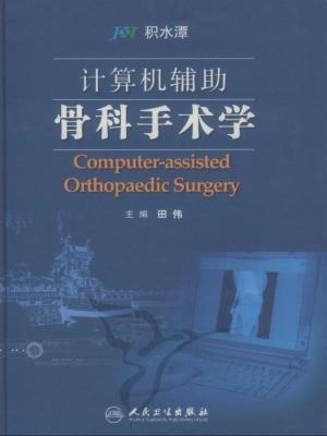 计算机辅助骨科手术学