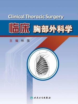 临床胸部外科学