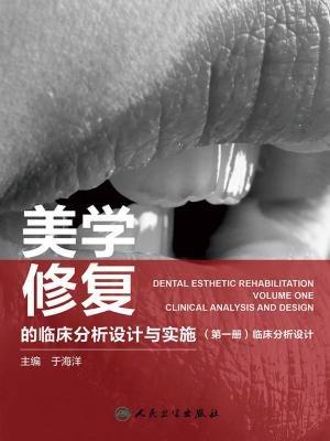 美学修复的临床分析设计与实施(第一册)临床分析设计