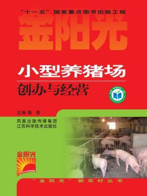 小型养猪场创办与经营