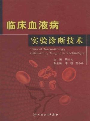 临床血液病实验诊断技术