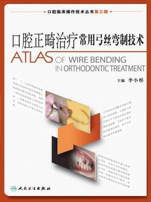 口腔正畸治疗常用弓丝弯制技术