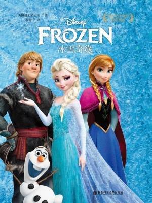 迪士尼大电影中英双语阅读·冰雪奇缘
