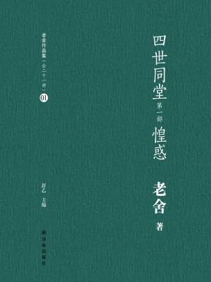 四世同堂  惶惑(老舍作品集01)