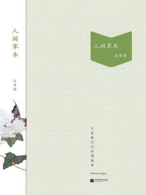 人间草木[精品]