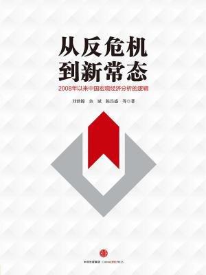 从反危机到新常态:2008年以来中国宏观经济分析