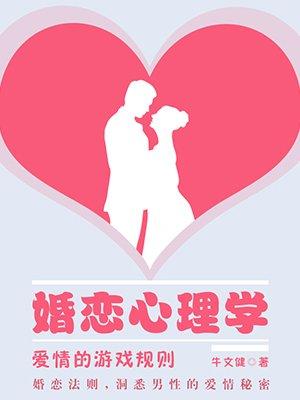 婚恋心理学:爱情的游戏规则