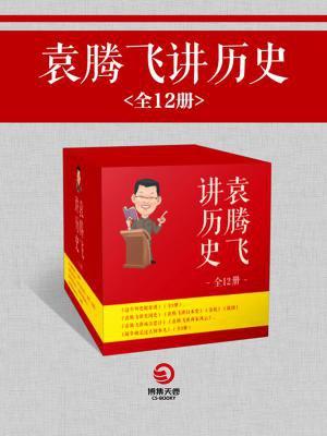 袁腾飞讲历史(全12册)[精品]