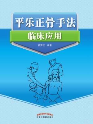 平乐正骨手法临床应用